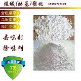德国德固赛 除味剂 低分子量 改性塑料塑料去味 TEGO PY 88;