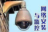 网络安装与监控;