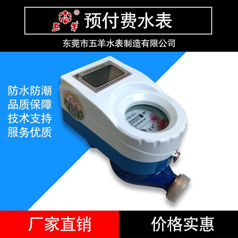 广东五羊IC卡预付费智能水表厂家,提供技术服务支持