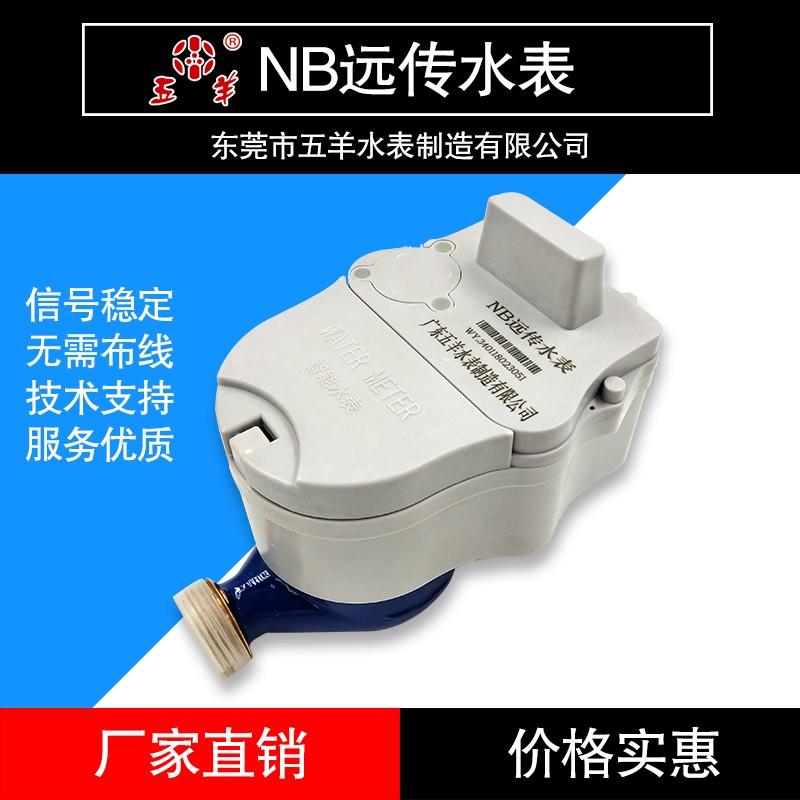 东莞市五羊NB无线远传水表厂家,免费提供技术服务支持