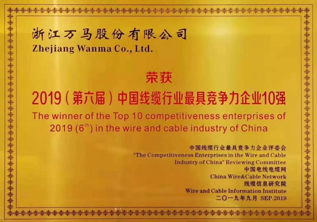 """万马股份蝉联""""中国线缆行业最具竞争力企业10强""""称号"""