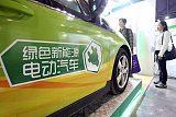 新能源汽车制造与维修;