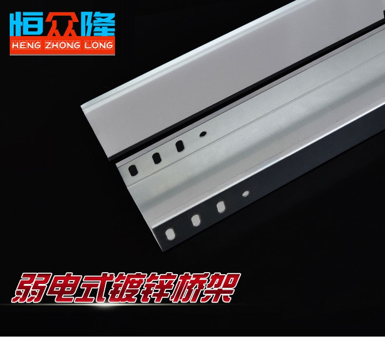 广州桥架厂家,广州恒众隆