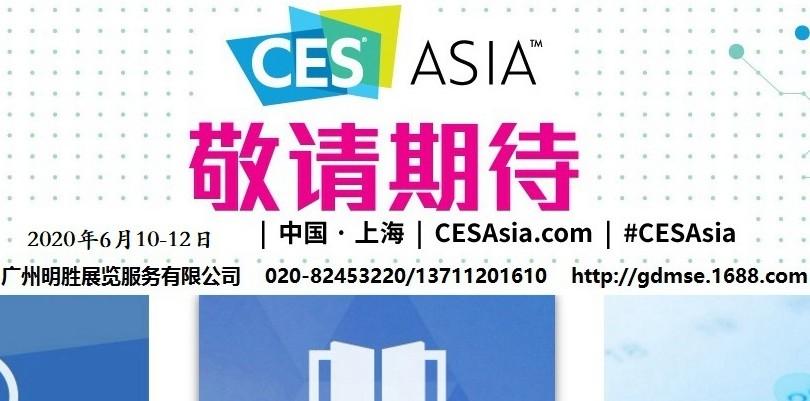 2020年亚洲国际消费电子展览会(CES ASIA)