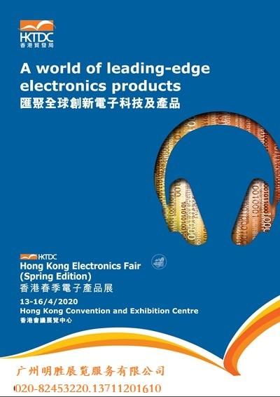 2020年香港春季电子展,香港春电展