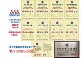 江苏3AAA企业信用评级证书 招投标全国通用,招标加分,价格优惠;