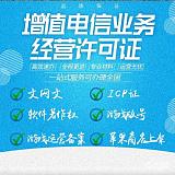 廣州ICP證辦理,加急辦ICP證,文網文證,EDI證,軟著申請;