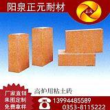 山西阳泉正元供应高炉用粘土砖,耐火砖,定型耐火材料。;