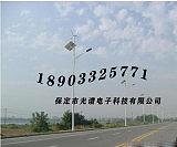 选用风光互补路太阳能路灯要注意的问题-光谱电子