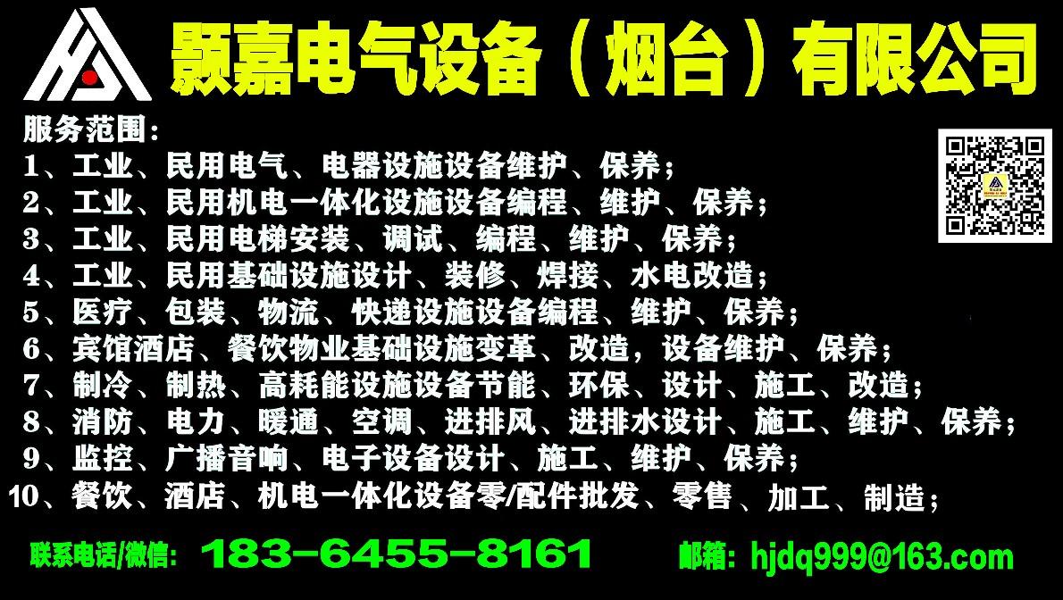 颢嘉电气vwin娱乐场(烟台)vwin德赢官方网站