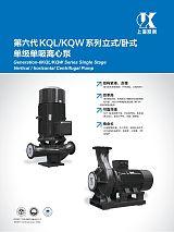 青海西寧上海凱泉水泵管道泵380v立式熱水循環泵立式管道泵