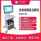 瑞茜HV-M3全自動母乳分析儀廠家直銷;