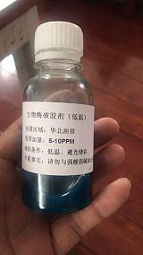 生物酶破膠劑;