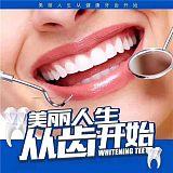 牙美拉四環素修復_天津牙齒美白加盟_牙美拉