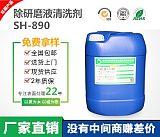 SH-890清洗劑 祛污力強 效果好 綠色環保;