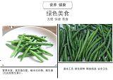 速凍青刀豆、冷凍青刀豆、冷凍敏豆、速凍敏豆;