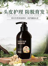 益颜防脱育发生姜洗发水oem控油去屑生长头发洗发露发乳护肤厂家;