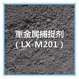 重金属捕捉剂 LX-M201;