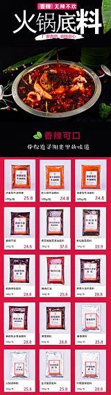省多多牛油火锅底料500g火锅餐饮店专用麻辣烫串串香底料批发;