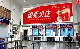 忻州火车站广告位|忻州火车站候车、进出口墙体灯箱广告位;