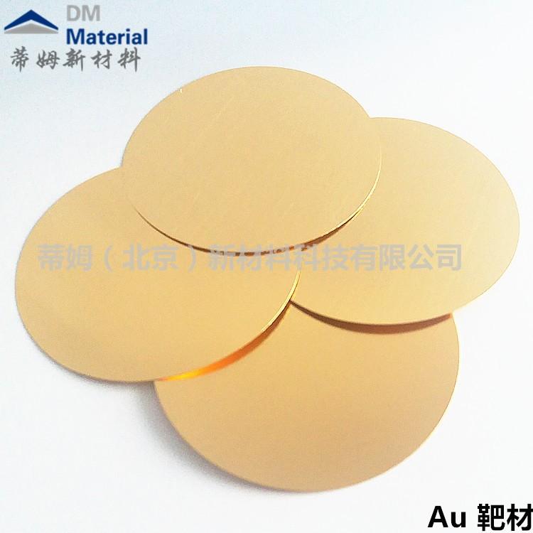 Au-半导体镀膜高纯金颗粒 定制5N金靶材