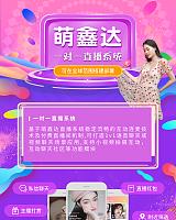萌鑫达直播系统app开发一对一直播系统源码;