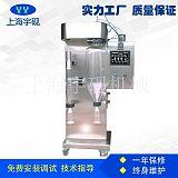 实验型干燥机小型生产型喷雾干燥机;