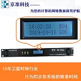安徽高精度GPS时钟服务器;