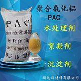 山東污水處理專用絮凝沉淀劑聚合氯化鋁pac凈水劑氯化鋁PAC;