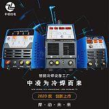 中凌冷焊机智能精密小型易携带220V家用冷焊机仿激光焊接金属五金;