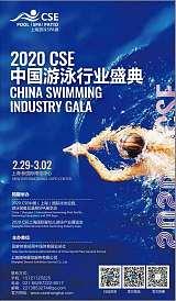 CSE上海泳池溫泉SPA展 中山意萬仕推薦