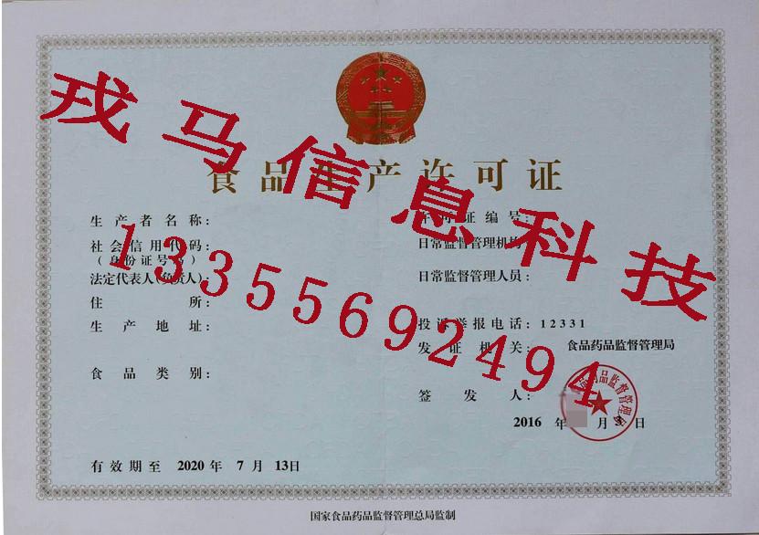芜湖代办生产许可证食品办理费用 食品生产许可证办理流程?戎马信息办理