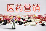 醫藥營銷;