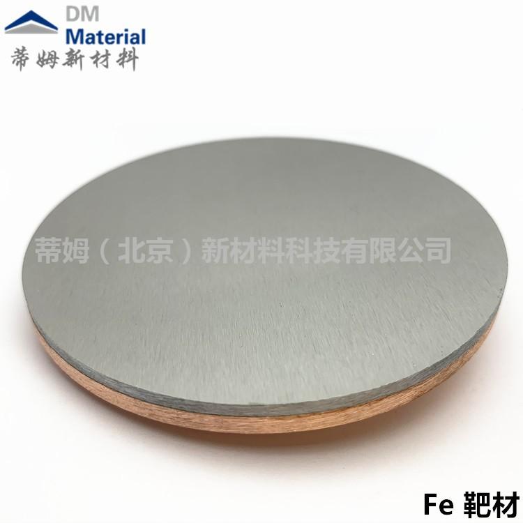 高纯铁颗粒定制高纯铁靶材镀膜熔炼行业金属材料