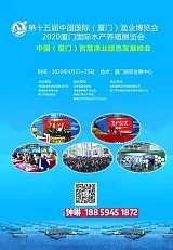 2020厦门水产养殖展览会,中国(厦门)智慧渔业绿色发展峰会;