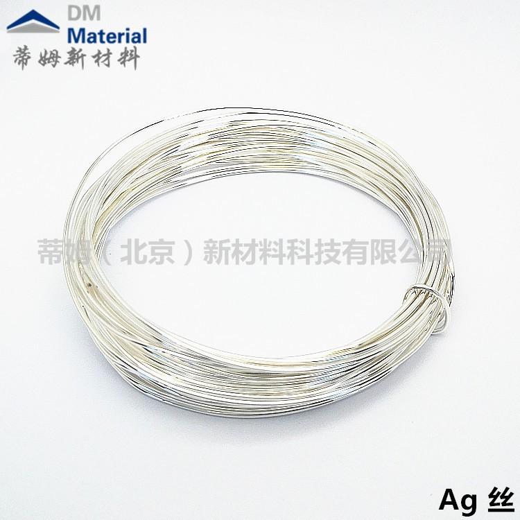 高纯银颗粒 蒸渡专用银粒、银片、银锭、银板,银靶材
