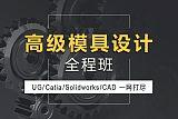 上海UG产品设计培训、CAD机械绘图周末班;
