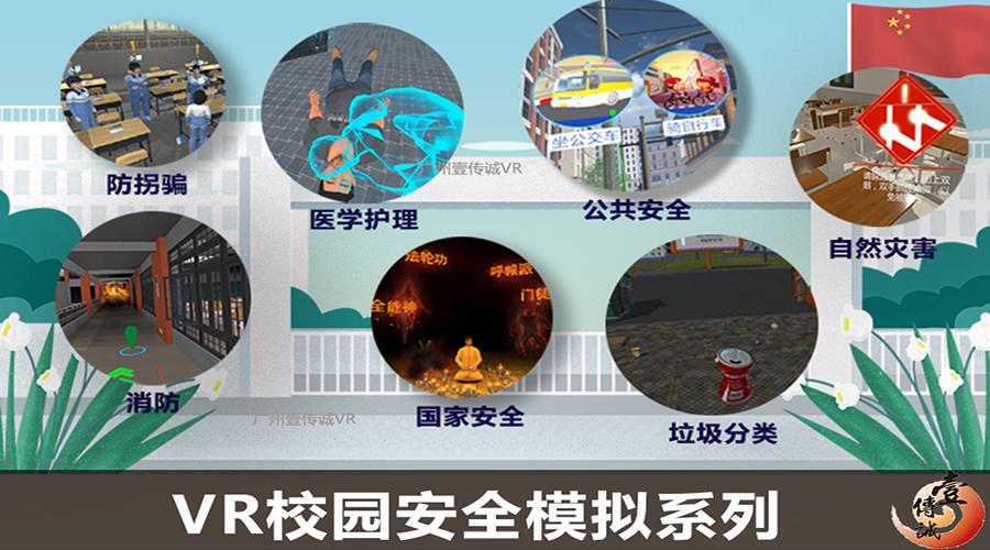春节即将来临,VR安全教育不可怠慢
