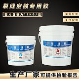 混凝土裂縫修補膠加固補強地坪空鼓灌注膠價格生產廠家