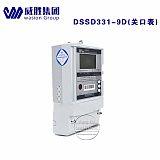 長沙威勝DSSD331-9D三相三線關口計量復費率多功能電能表0.2s級高壓電表