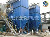 锅炉除尘器,生物质锅炉净化除尘器-萧阳环保 15年除尘器厂家;