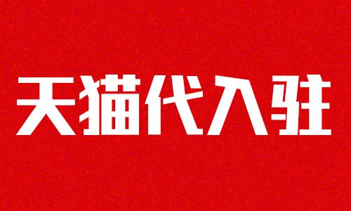合肥天猫商城代入驻京东代入驻品牌推广一站式服务