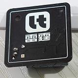 广东雷霆NFC免电源智能锁电路模块-方形一体式-厂家供应;