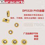 杜龙卡普铣刀片1204/1003 DP5320 铣削圆刀片 通用型;