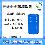 无苯增塑剂 食品包装医疗制品专用巴斯夫dinch增塑剂苏州厂家直销;