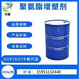 聚氨酯增塑剂 胶水粘合剂专用增塑剂相溶性好;