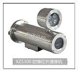 常州防爆监控厂家 XZS300防爆红外摄像仪;