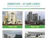 深圳废气处理设备_深圳废气处理设备生产厂家;