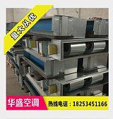 北京华盛卧式暗装风机盘管厂家直销环保节能能量足;