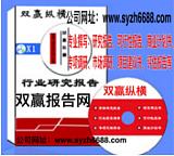 2020-2025年中国硅锰合金行业市场现状分析及未来发展趋势预测报告;